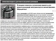 ПМС-10000 (силиконовая смазка), для ремонта вискомуфты автомобиля