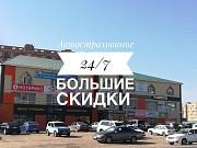 Автострахование РФ/РК/Армения по выгодным ценам.