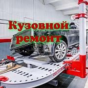 Костоправ ,рихтовка, кузовной ремонт