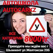 Автошкола AUTOCARKZ акция за полный курс 8000тг