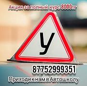 Автошкола AUTOCARKZ все категории 8000тг