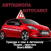 Автошкола Autocarkz