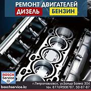 Ремонт Двигателей в Бош Авто Сервис Петропавловск