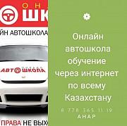 Автошкола в Степногорске дистанционное обучение через интернет по всем