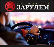 Автошкола в Атырау.