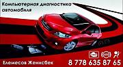 Диагностика автомобиля Зачаганск