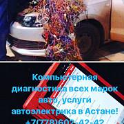 Компьютерная диагностика, Авто электрик!