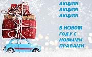 Автошкола За рулем КЗ, Шымкент