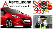 """Акция в автошколе""""АutoCarKz""""!!!Наши цены Вас приятно удивят: Обучение"""