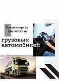 Компьютерная диагностика грузовых автомобилей и прицепов