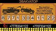 Эвакуатор Круглосуточно 4-5 тыс. Можно по СНГ