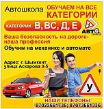 Автоинструктора научат всем навыкам вождения