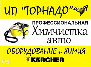 """ИП """"ТОРНАДО"""" Аппаратная паровая химчистка Авто + мойка ДВС ПАРОМ."""