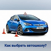Автоинструктор Алматы, Автошкола Алматы, Автокурсы Алматы
