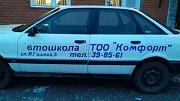 "Автошкола ""Комфорт"""