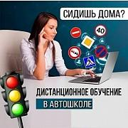 Автошкола онлайн обучения Акция!