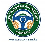 10 000 тенге дистанционное обучение в Центральной автошколе г.Алматы.