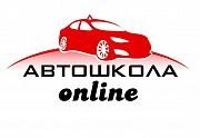 Автошкола онлайн