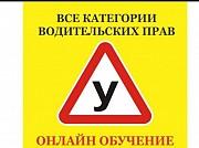 Автошкола AutoCarKZ онлайн ОБУЧЕНИЕ по ВСЕМУ КАЗАХСТАНУ!