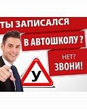 Автошкола онлайн курсы от 5000