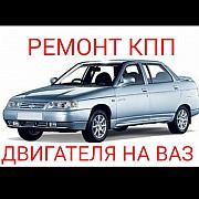 Ремонт авто, КПП, ДВС, Ходовой части, ВАЗ. СТО