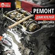 Замена Помпы (Моторист) - Kaspi Red | Гарантия | Запчасти