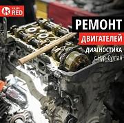 Капитальный Ремонт Двигателей (Моторист) - Kaspi Red | Гарантия