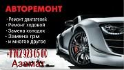 Авторемонт двигателей Balykshi
