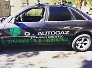 Установка гбо и отметка ГБО Автогаз авто газ