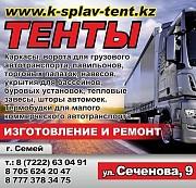 К-СПЛАВ-ТЕНТ (тент, автотент) в Семее. Изготовление и ремонт тентов.