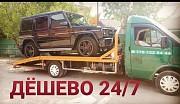 Эвакуатор Астана НЕ ДОРОГО город межгород работаем круглосуточно