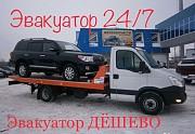 Эвакуатор город и Межгород и по Казахстану 24 часа